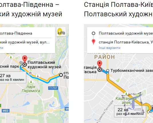 Маршрути від вокзалів м. Полтава до Полтавського художнього музею ім. М. Ярошенка