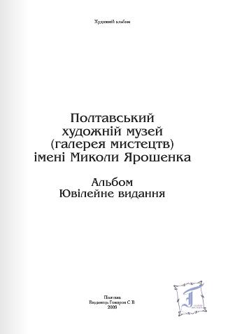 Ювілейне видання 2009 року (Полтавський художній музей)