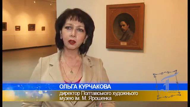 Для художнього музею, для Полтави, 170-річчя від дня народження нашого земляка Миколи Ярошенка, яке відзначається 2016 року, – це справді подія десятиліття. Звичайно, ми як музейники вшановуємо пам'ять цієї видатної людини. Зі щедрого дару Миколи Олександровича й заповіту, написаного Марією Павлівною, його дружиною, колекція творів Миколи Ярошенка та його друзів була подарована Полтавському губернському земству і восени 1918 року прибула до Полтави. Полтавські інтелігенти, згуртувавшись навколо цієї ідеї, почали працювати над відкриттям у місті художнього музею. Справжнім святом є й вручення премії ім. Миколи Ярошенка. Це значна подія в культурно-мистецькому житті Полтави. Сьогодні так важливо об'єднати зусилля всіх прогресивних верств населення для вшанування творчості наших видатних земляків!