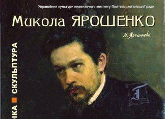 «Микола Ярошенко. Живопис. Графіка. Скульптура»