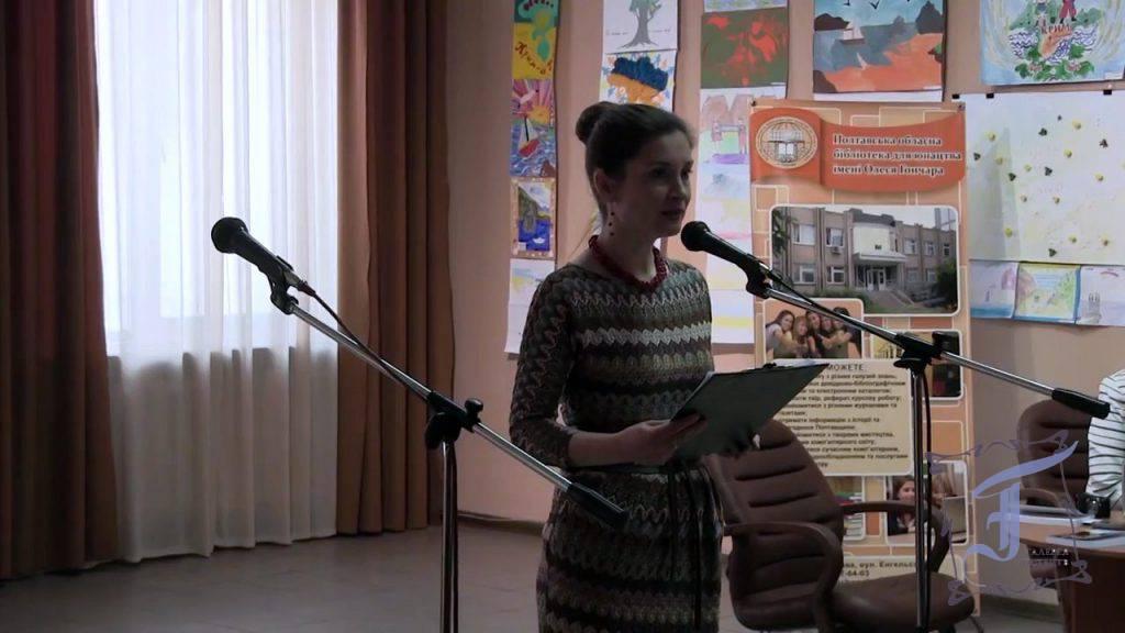 В. Піскова, провідний бібліотекар Полтавської обласної бібліотеки для юнацтва ім. Олеся Гончара