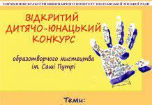 Відкритий дитячо-юнацький конкурс образотворчого мистецтва імені Саші Путр