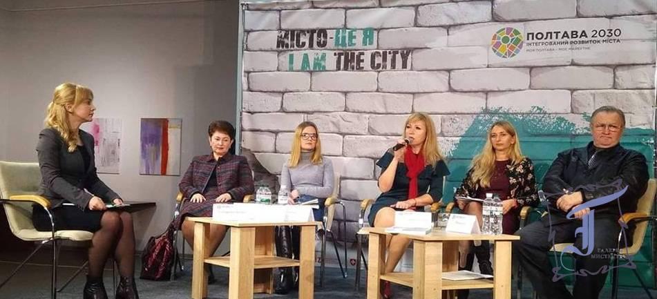 Науковий співробітник музею Марина Герасименко (третя зліва) під час проведення бізнес-форуму інтегрованого розвитку міста