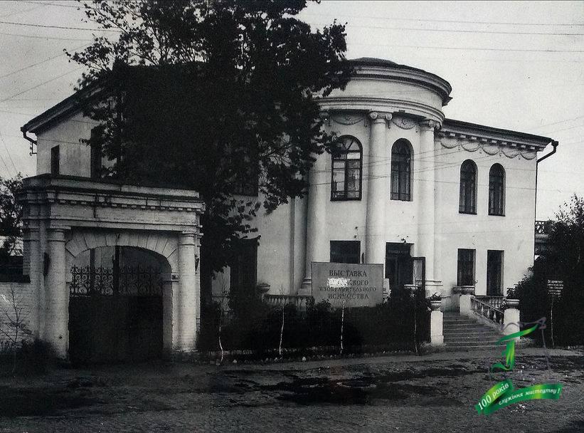 Будинок В. Булюбаша (арх. П. Альошин, 1912) у якому в період 1919 - 1934 рр. та з 1951 по 2000 р. знаходився Полтавський художній музей.