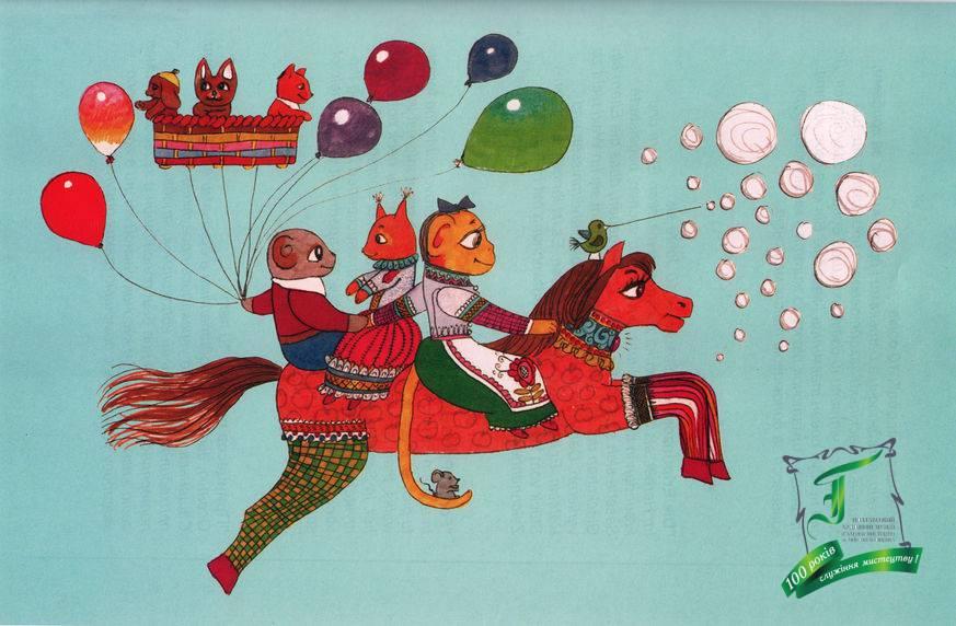"""""""Свято звірят"""". 10 років. """"У людей є свята, от і у звірят вони повинні бути!"""" Саші дуже подобалися свята і паради: оркестри, ошатні люди, прапори, квіти і повітряні кульки - це так чудово. А вдома гості! """"От якби щодня були свята!"""" мріяла вона. Такі мрії відображалися на малюнках."""