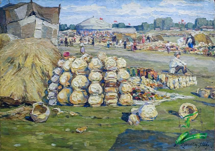 Горобець П.М. Іллінський ярмарок у Полтаві. 1926. Картон, олія