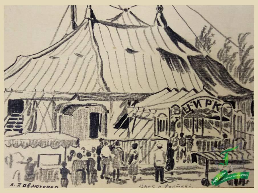 Цирк у Полтаві