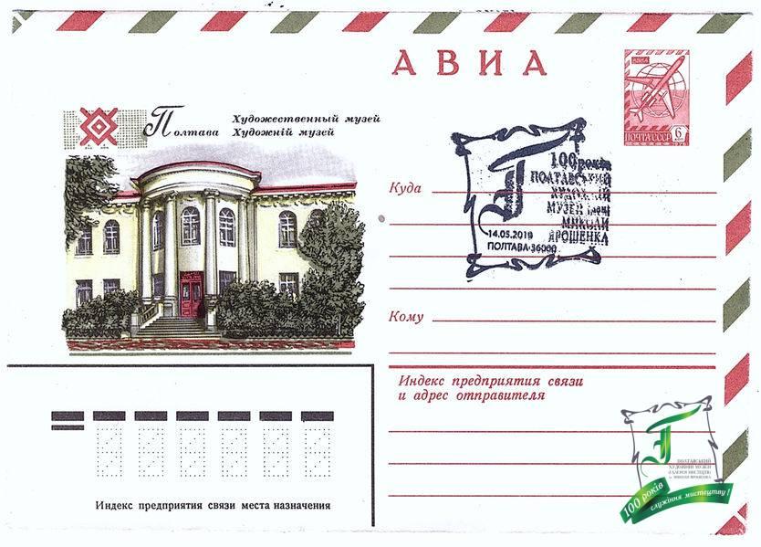 Художник В. Коновалов