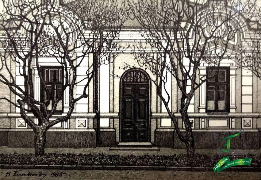 Піаніда В.М. (1918-2003) Будинок де жив художник С. А. Розенбаум з 1885 по1941. 1983р. Папір, туш, перо