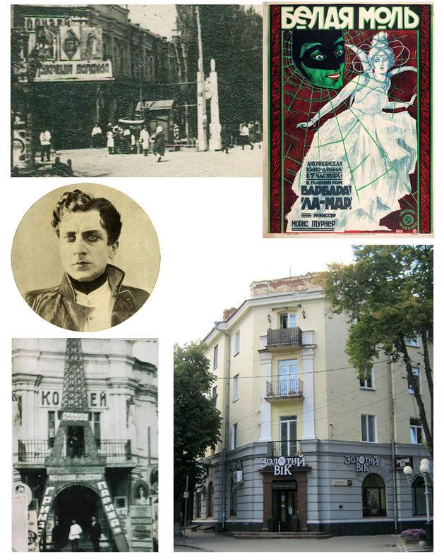 Кінотеатр «Колізей» перша половина XX ст. Актор та режисер Мозжухін І. Реклама кінофільму «Гримаси Парижа» на фасаді кінотеатру. Сучасна будівля, де раніше розташовувався кінотеатр